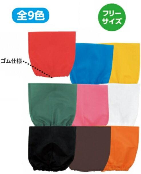 衣装ベース帽子(4個までメール便可能)〜9色からお選びくださいアーテック 不織布 発表会 学芸会