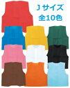 衣装ベース ベスト 幼児〜低学年向きJサイズ(8個までメール便可能)10色からお選びくださいアーテック 不織布 発表会 学芸会