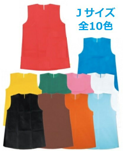 衣装ベース ワンピース 幼児〜低学年向きJサイズ(3個までメール便可能)10色からお選びくださいアーテック 不織布 発表会 学芸会