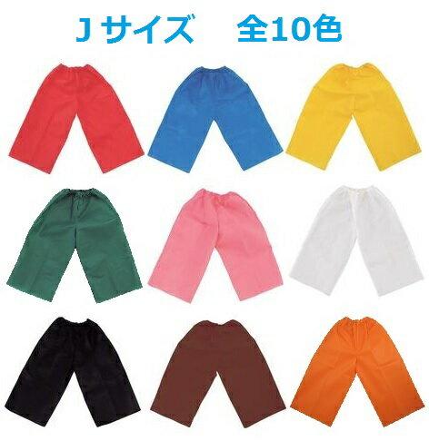衣装ベースズボン Jサイズ(2個までメール便可能)9色からお選びくださいアーテック 不織布 発表会 学芸会