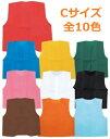 衣装ベース ベスト 幼児向きCサイズ(8個までメール便可能)10色からお選びくださいアーテック 不織布 発表会 学芸会