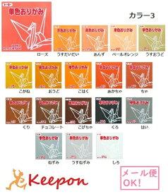 トーヨー 単色おりがみ (6個までメール便可能) 100枚入 全60色18色からお選びください 折り紙/おりがみ/トーヨー/単色