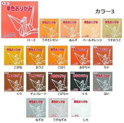 単色おりがみ (6個までメール便可能) 100枚入 全60色20色からお選びください 折り紙/おりがみ/トーヨー/単色