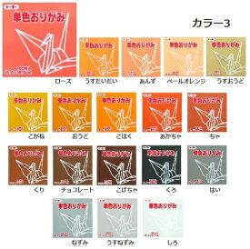 トーヨー 単色おりがみ (6個までメール便可能) 100枚入 全60色20色からお選びください 折り紙/おりがみ/トーヨー/単色