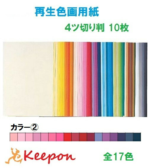 大王製紙 再生色画用紙 10枚 4ツ切り No.2カラー17色からお選び下さい 色画用紙/画用紙/紙/ペーパー/美術