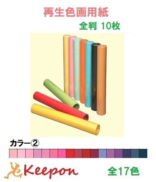 大王製紙 再生色画用紙 10枚 全判 No.2カラー17色からお選び下さい 色画用紙/画用紙/紙/ペーパー/美術