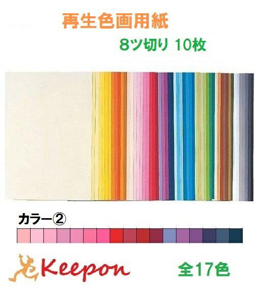 大王製紙 再生色画用紙 10枚 8ツ切り No.2カラー17色からお選び下さい 色画用紙/画用紙/紙/ペーパー/美術