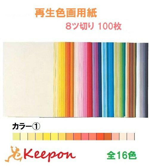 大王製紙 再生色画用紙 100枚 8ツ切り No.1カラー16色からお選び下さい 色画用紙/画用紙/紙/ペーパー/美術