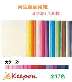 大王製紙 再生色画用紙 100枚 8ツ切り No.2カラー17色からお選び下さい 色画用紙/画用紙/紙/ペーパー/美術