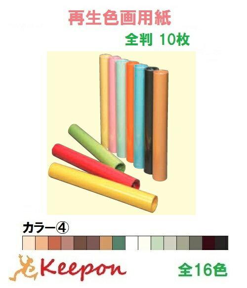 大王製紙 再生色画用紙 10枚 全判 No.4カラー16色からお選び下さい 色画用紙/画用紙/紙/ペーパー/美術
