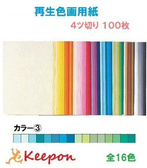 大王製紙 再生色画用紙 100枚 4ツ切り No.3カラー16色からお選び下さい 色画用紙/画用紙/紙/ペーパー/美術