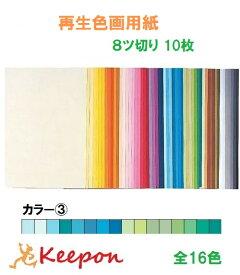 大王製紙 再生色画用紙 10枚 8ツ切り No.3カラー16色からお選び下さい 色画用紙/画用紙/紙/ペーパー/美術
