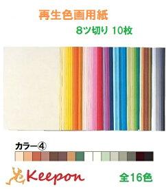 大王製紙 再生色画用紙 10枚 8ツ切り No.4カラー16色からお選び下さい 色画用紙/画用紙/紙/ペーパー/美術