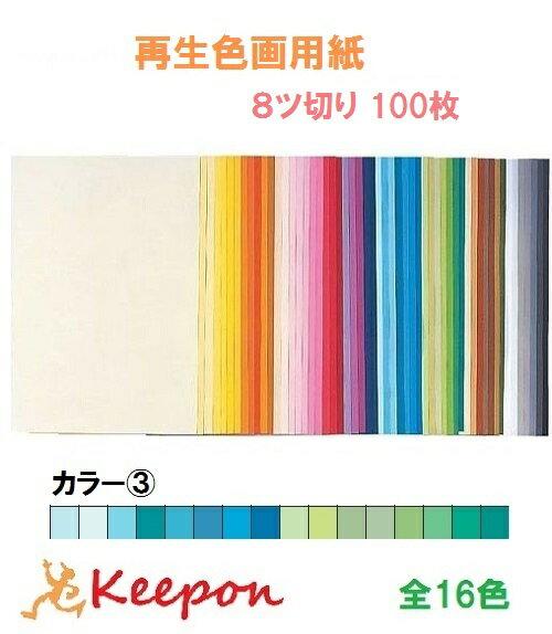 大王製紙 再生色画用紙 100枚 8ツ切り No.3カラー16色からお選び下さい 色画用紙/画用紙/紙/ペーパー/美術