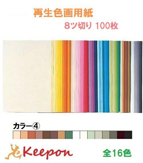 大王製紙 再生色画用紙 100枚 8ツ切り No.4カラー16色からお選び下さい 色画用紙/画用紙/紙/ペーパー/美術