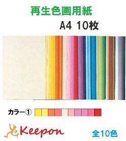 大王製紙 再生色画用紙 10枚 A4 No.1カラー(10個までメール便可能)10色からお選び下さい 色画用紙/画用紙/紙/ペーパー/美術