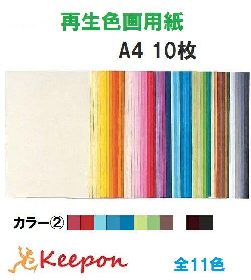 大王製紙 再生色画用紙 10枚 A4 No.2カラー(8個までメール便可能)11色からお選び下さい 色画用紙/画用紙/紙/ペーパー/美術