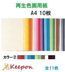 大王製紙 再生色画用紙 10枚 A4 No.2カラー(10個までメール便可能)11色からお選び下さい 色画用紙/画用紙/紙/ペーパー/美術