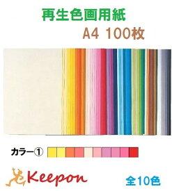 大王製紙 再生色画用紙 100枚 A4 No.1カラー10色からお選び下さい 色画用紙/画用紙/紙/ペーパー/美術