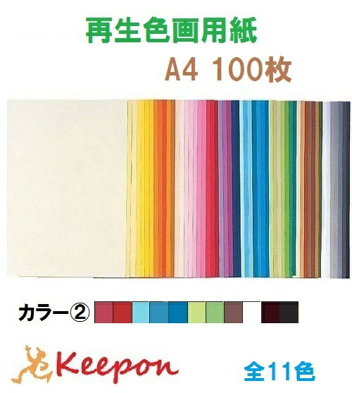 大王製紙 再生色画用紙 100枚 A4 No.2カラー11色からお選び下さい 色画用紙/画用紙/紙/ペーパー/美術