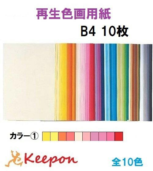 大王製紙 再生色画用紙 10枚 B4 No.1カラー10色からお選び下さい 色画用紙/画用紙/紙/ペーパー/美術
