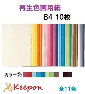 大王製紙 再生色画用紙 10枚 B4 No.2カラー11色からお選び下さい 色画用紙/画用紙/紙/ペーパー/美術