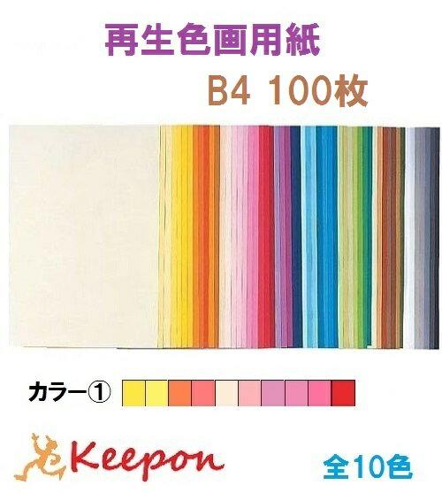 大王製紙 再生色画用紙 100枚 B4 No.1カラー10色からお選び下さい 色画用紙/画用紙/紙/ペーパー/美術