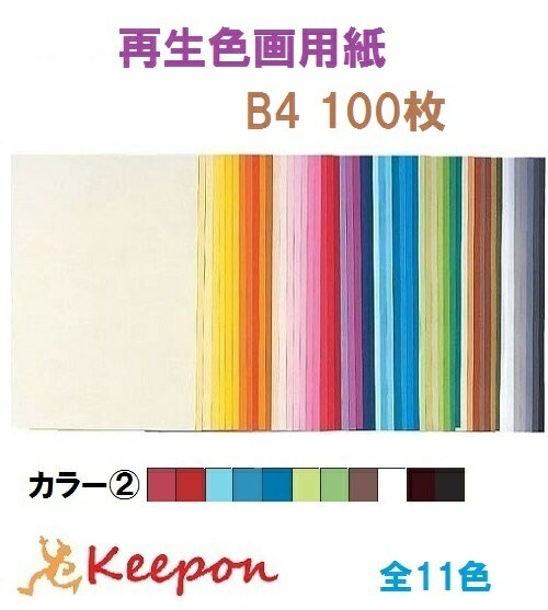 大王製紙 再生色画用紙 100枚 B4 No.2カラー11色からお選び下さい 色画用紙/画用紙/紙/ペーパー/美術