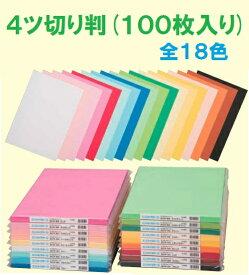 エンジョイカラー 100枚 4ツ切り判 18色からお選び下さい 色画用紙/画用紙/紙/ペーパー/美術/薄口