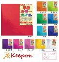 単色カラーホイル 15cm角 (メール便可能) 14枚入12色からお選びください 折り紙/おりがみ/トーヨー/単色/15cm角/キラ…