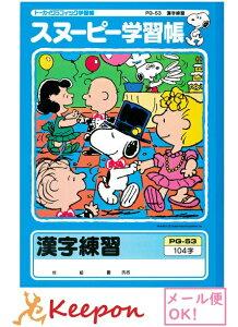 スヌーピー学習帳 かんじれんしゅう 104字(メール便可能)日本ノート アピカ 小学生 キャラクター かわいい スヌーピー 漢字練習 国語