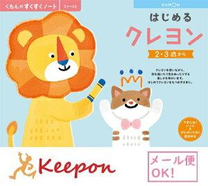 はじめるクレヨン(3冊までメール便可能) くもん すくすくノート2歳 3歳 学習 色 ワークブック