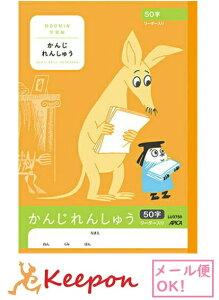 ムーミン学習帳 かんじ 50字リーダー入り(7冊までメール便可能)日本ノート アピカ 国語 小学生 キャラクター かわいい ムーミン 漢字練習 学習