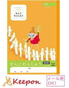 ムーミン学習帳 かんじ 91字リーダー入り(7冊までメール便可能)日本ノート アピカ 国語 小学生 キャラクター かわいい ムーミン 漢字練習 学習