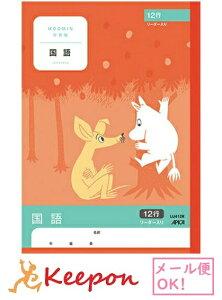 ムーミン学習帳 国語 12行リーダー入り(7冊までメール便可能)日本ノート アピカ 小学生 キャラクター かわいい ムーミン 漢字練習 学習