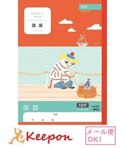 ムーミン学習帳 国語 15行リーダー入り(7冊までメール便可能)日本ノート アピカ 小学生 キャラクター かわいい ムーミン 漢字練習 学習