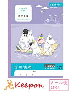 ムーミン学習帳 自主勉強 5ミリ方眼(7冊までメール便可能)日本ノート アピカ 小学生 キャラクター かわいい ムーミン 学習