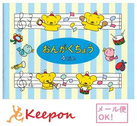 おんがくちょう 4段 (メール便可能)五線譜 楽譜 音楽 ノート 学校 日本ノート 子供 音楽帳 かわいい 横