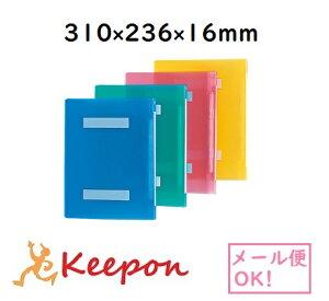 フラットファイルPP A4 (2個までメール便可能)4色から選択 クリアファイル 学校 新学期 文具 サクラクレパス