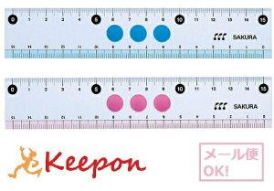 小学生文具 直線定規15cm 赤 青 (メール便可能) サクラクレパス 定規 ものさし 筆記用具