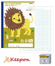パリオノート 社会 5mm方眼 ライオン(メール便可能)オキナ/ノート/文具/かわいい/動物