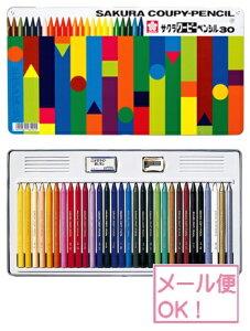 クーピーペンシル 30色セット (メール便可能) 色鉛筆/サクラクレパス/クレヨン/消しゴム/鉛筆削り