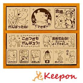 くまのプーさん 木製ごほうびスタンプ スタンプ/ビバリー/木/かわいい/ハンコ/先生/応援