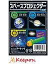スペースプロジェクターアーテック/実験キット/理科/実験セット/科学シリーズ/科学/自由研究/教材