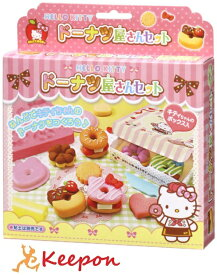 ハローキティ ドーナツ屋さんセット銀鳥産業 粘土 おもちゃ サンリオ 型 キティちゃん ねんど 粘土 ガールズクラフト