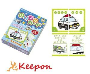 のりものカード 銀鳥産業カードゲーム/教育/乗り物/えあわせ/卒園/入学/知育玩具/絵合わせ