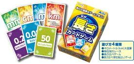 たんいのカードゲーム 長さアーテック/知育カード/カードゲーム/かるた/トランプ/勉強/教材/算数/計算