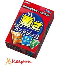 たんいのカードゲーム 重さアーテック 知育カード カードゲーム 勉強 教材 算数 計算 小学生 学校