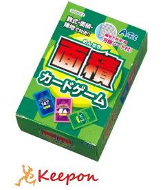 面積カードゲームアーテック/知育カード/カードゲーム/かるた/トランプ/勉強/教材/算数/計算