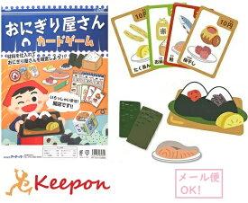 おにぎり屋さんカードゲーム (メール便可能)アーテック/かるた/お正月/カードゲーム/お金/学習/勉強